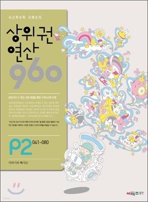 상위권연산960 P2 7세