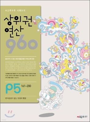 상위권연산960 P5 7세