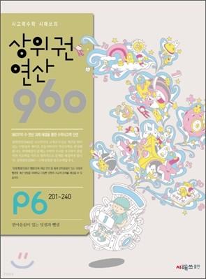 상위권연산960 P6 7세