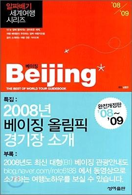 베이징 Beijing