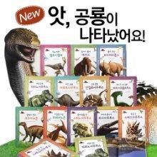 [오로라북스]NEW 앗 공룡이나타났어요[전12권] 스미스소니언 공룡박물관