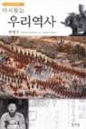 [중고] 다시찾는 우리 역사  (전면개정판 - 9쇄발행 2006년본)