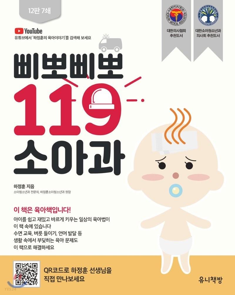 삐뽀삐뽀 119 소아과