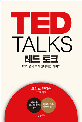 TED TALKS �׵� ��ũ