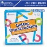 LER8205 ABC만들기 활동세트