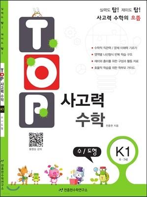 탑(TOP) 사고력 수학 K1 수 도형