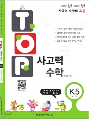 탑(TOP) 사고력 수학 K5 측정/연산
