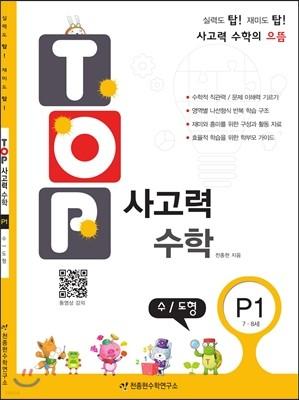 탑(TOP) 사고력 수학 P1 수/도형