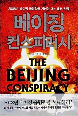 베이징 컨스피러시