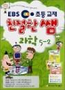 EBS 초등 친절한 쌤 과학 5-2 (2008년)