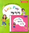 Let's Play 베이비 OK 맘