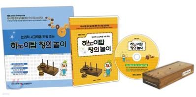 하노이탑 창의놀이 : KBSMedia Brainpuzzle Vol.1