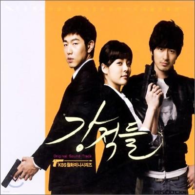 강적들 (KBS 월화미니시리즈) OST