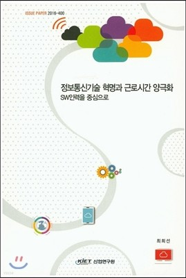 정보통신기술 혁명과 근로시간 양극화