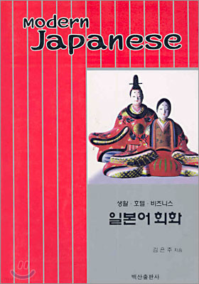 Modern Japanese : 생활호텔비즈니스일본어회화