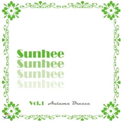 선희(SUNHEE) 1집 - Autumn Breeze