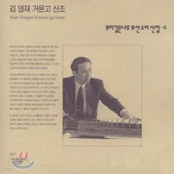 뿌리깊은 나무 조선 소리선집 - 4집 [김영재 거문고 산조]