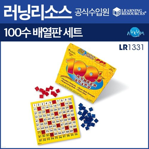 러닝리소스 100수배열판세트(LR1331)