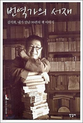 번역가의 서재