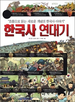 한국사 연대기