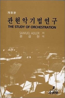 관현악기법연구