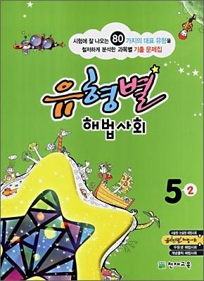 유형별 해법사회 5-2 (2008년)