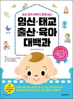 임신·태교·출산·육아 대백과
