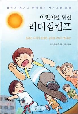 어린이를 위한 리더십캠프