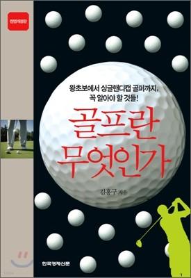골프란 무엇인가