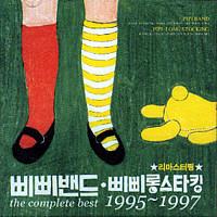 삐삐밴드 (Pipi Band) - 삐삐밴드ㆍ삐삐롱스타킹 The Complete Best 1995-1997 (2CD)