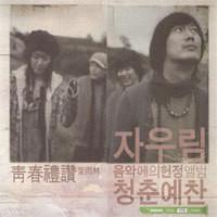 자우림 - 靑春禮讚 (청춘예찬/digipack/미개봉)