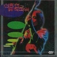 신중현과 뮤직파워 - 2집-기다리는 마음