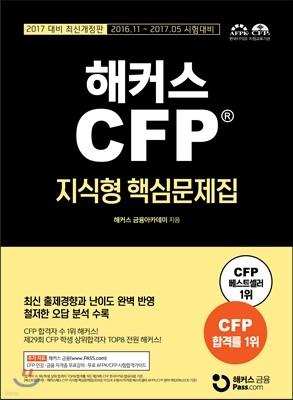 2017 해커스 CFP 지식형 핵심문제집