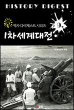 1차세계대전 (역사 다이제스트 시리즈 9)