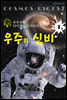 우주의 신비 (우주과학 다이제스트 시리즈 1)
