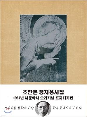 미니북 초판본 정지용 시집