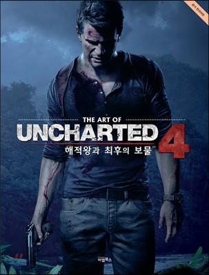 The Art of Uncharted 4 : 해적왕과 최후의 보물