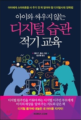 아이와 싸우지 않는 디지털 습관 적기 교육