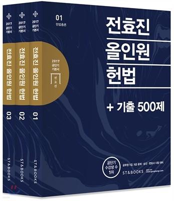 2017 전효진 올인원 헌법 + 기출 500제