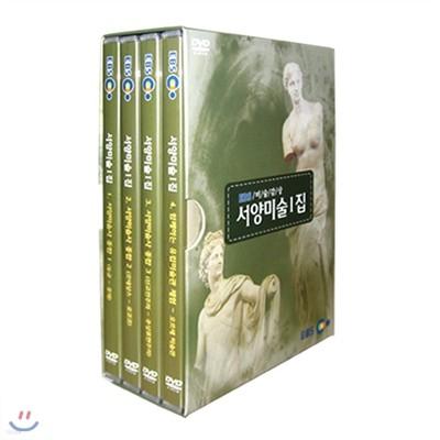 EBS 미술감상 - 서양미술 (1집)