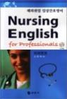 Nursing English for Professionals