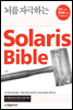 �� �ڱ��ϴ� Solaris Bible