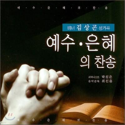 김상곤 - 예수.은혜의 찬송
