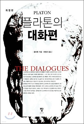 플라톤의 대화편