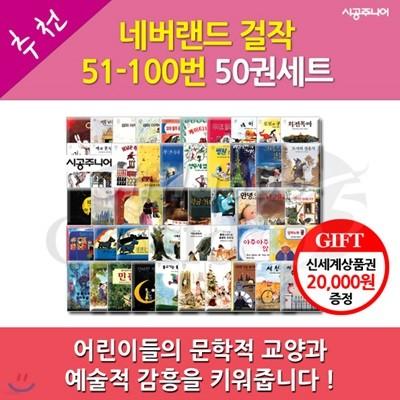 네버랜드걸작51-100번 / 50권세트/ 상품권 2만원증정