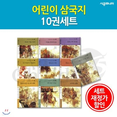 어린이 삼국지시리즈 / 10권세트 / 재정가할인