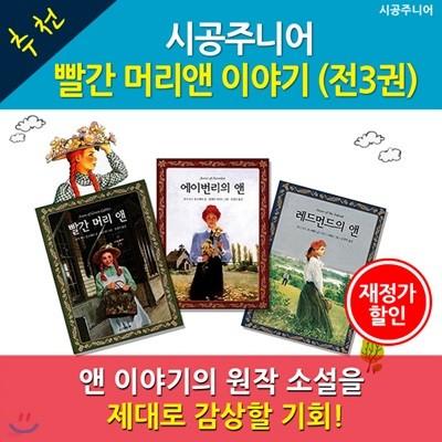 빨간 머리 앤 이야기 전3권