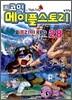 코믹 메이플스토리 오프라인 RPG 28