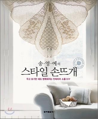 송영예의 스타일 손뜨개