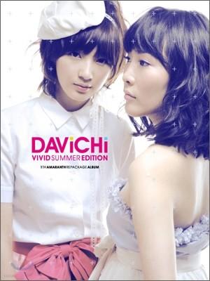 다비치 1.5집 - Vivid Summer Edition